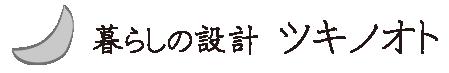 暮らしの設計ツキノオト大阪市福島区にある船木絵里子の一級建築士事務所です